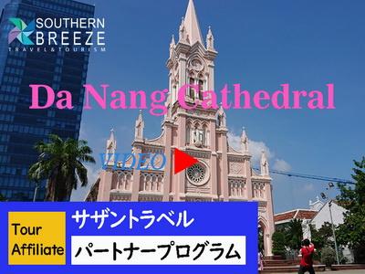 da-nang-cathedral